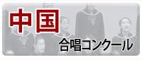 中国合唱コンクール