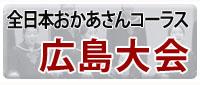 全日本おかあさんコーラス広島大会