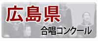 広島県合唱コンクール