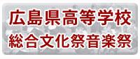広島県高等学校総合文化祭音楽祭