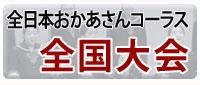 全日本おかあさんコーラス全国大会