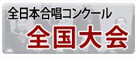 全日本合唱コンクール全国大会
