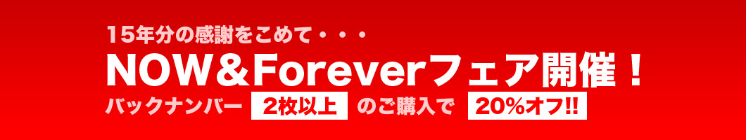 NOW&Foreverフェア