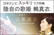 鶫真衣CDデビュー
