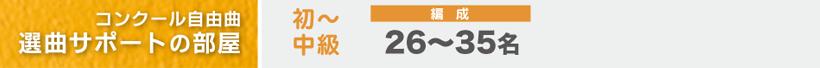 易×26~35人