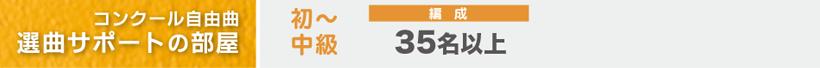 易×36人以上