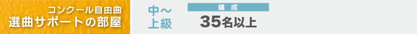 難×36人以上