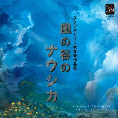 【CD】スタジオジブリ吹奏楽作品集 風の谷のナウシカ/東京佼成ウインドオーケストラ