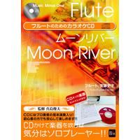 【CD】ムーンリバー/安藤史子【新装版】【フルート】