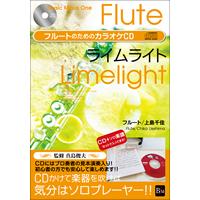 【CD】ライムライト/上島千佳【新装版】【フルート】