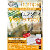 【CD】イエスタディ/エリック・ミヤシロ【新装版】【トランペット】