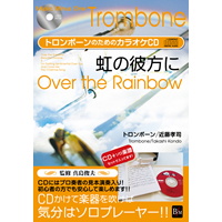 【CD】虹の彼方に/近藤孝司【新装版】【トロンボーン】