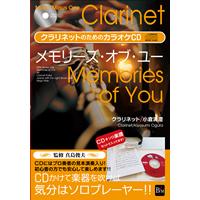【CD】メモリーズ・オブ・ユー/小倉清澄【新装版】【クラリネット】