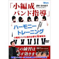 【Winds DVD】「小編成バンド指導」ハーモニー・トレーニング