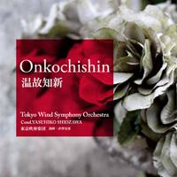 【CD】温故知新/指揮:汐澤安彦&東京吹奏楽団